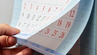 2020年の一粒万倍日などの開運日(縁起の良い日)カレンダーと入籍や商売繁盛など開運に効果のある日を完全紹介!