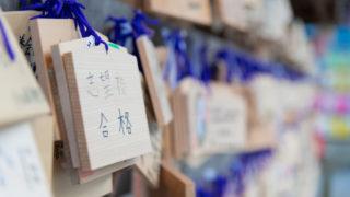 お守りの人気通販!お守りやお札をネットで買えるサイト【京都の人気神社や病気や受験にも効果絶大なお守り&お札を郵送で手に入れよう!】